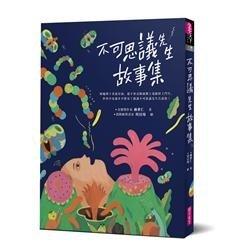 2018 義大利波隆那書展台灣館 親子天下好書入選