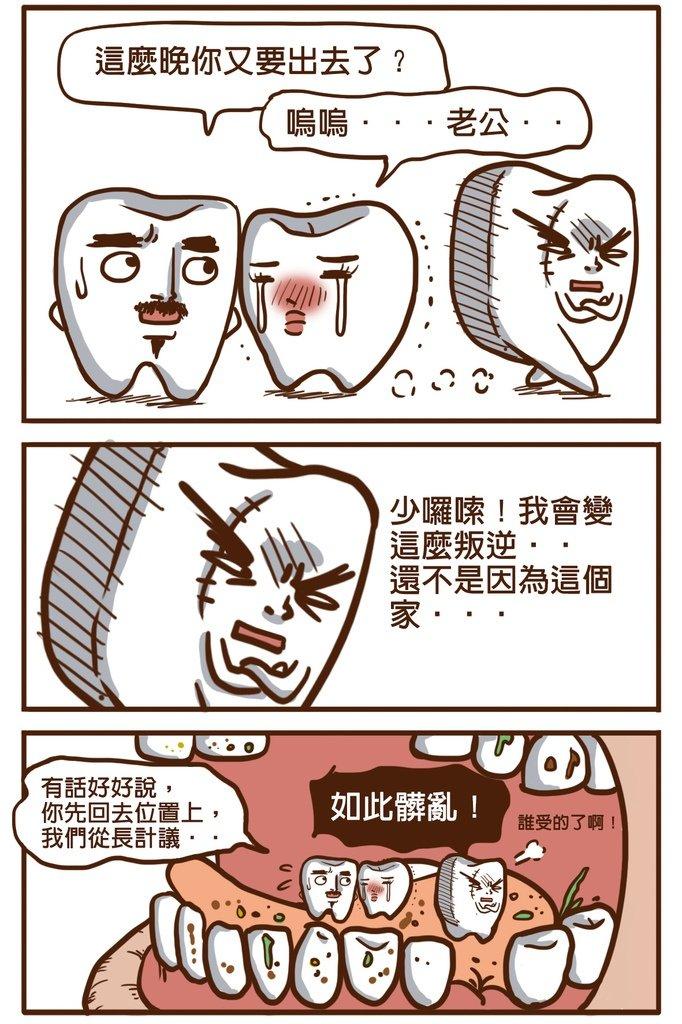 德國百靈Oral-B-3D電動牙刷讓我們全家牙齒不再叛逆逃家!