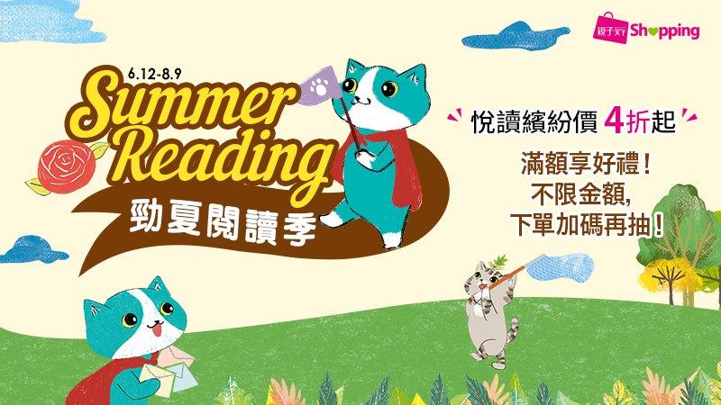 Summer Reading勁夏閱讀季|好書4折起