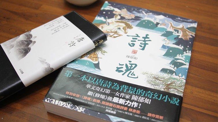 【Sama記事本】走入唐詩的奇幻世界:「詩魂」