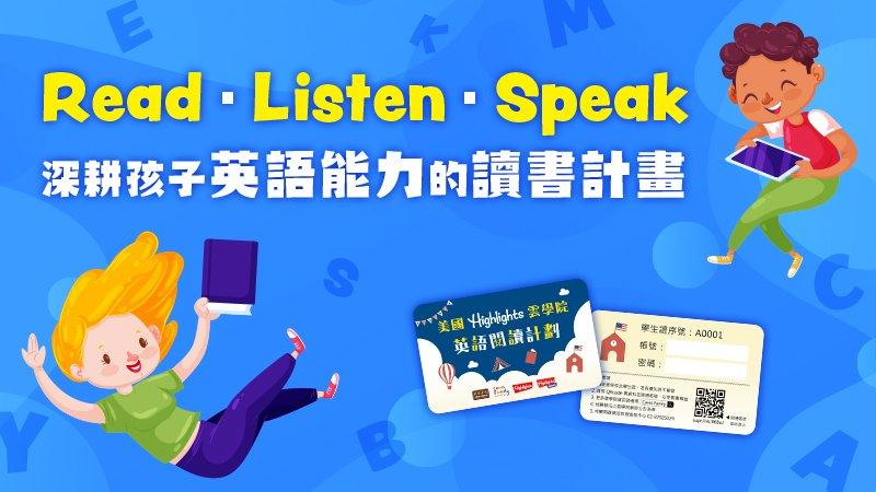 深耕孩子英語能力的讀書計畫