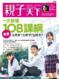 2019-03-01 親子天下雜誌105期