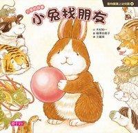 《小兔找朋友》