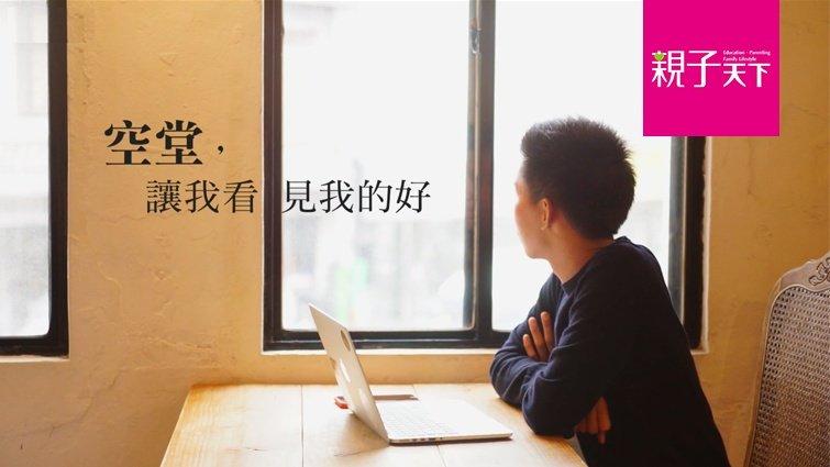 自學生郭力銘:空堂,讓我看見我的好