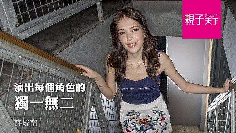 《麻醉風暴2》女主角許瑋甯影音專訪:演出每個角色的獨一無二