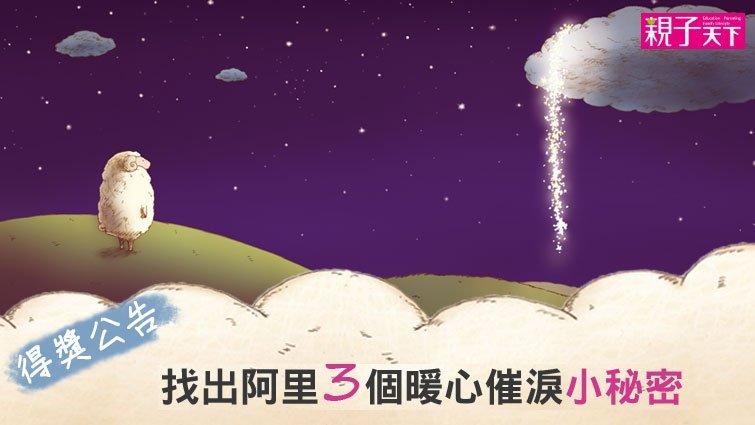 得獎公告│《雲上的阿里》3個暖心催淚小秘密!