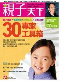 2015-10-01 親子天下雜誌72期