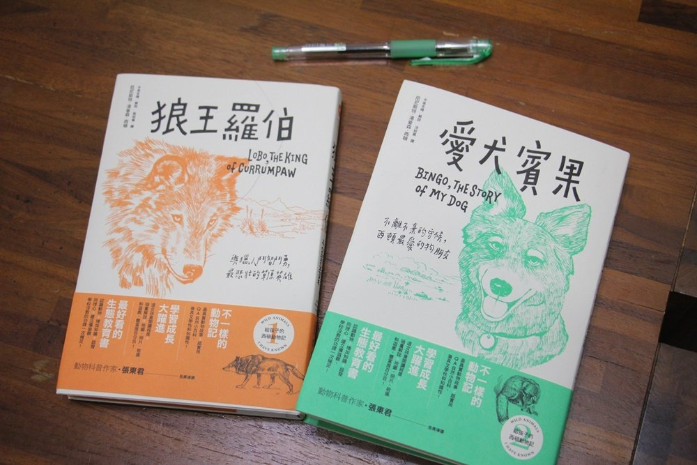 【Sama記事本】給孩子的西頓動物記:狼王羅伯、愛犬賓果