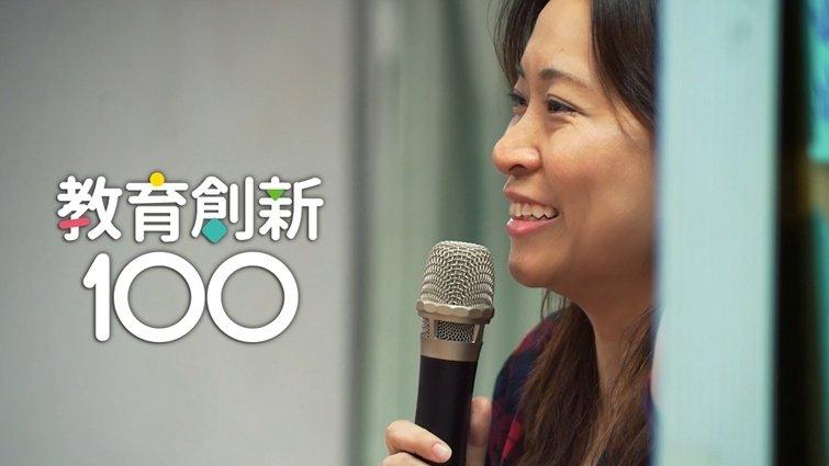 藍偉瑩:當你為學生準備未來的同時,也在改變你自己的未來