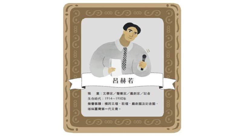 橫跨文、歌、戲劇三圈文青!臺灣第一才子:呂赫若