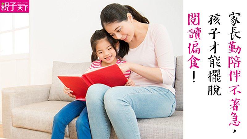 想要擺脫閱讀偏食,孩子一定要學的五妙招