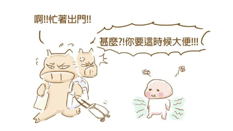 小劉醫師:最忙的時候,最想便便?