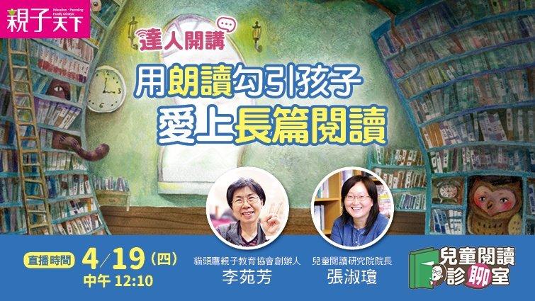 【直播】兒童閱讀診「聊」室|達人開講:用朗讀勾引孩子愛上閱讀|親子天下