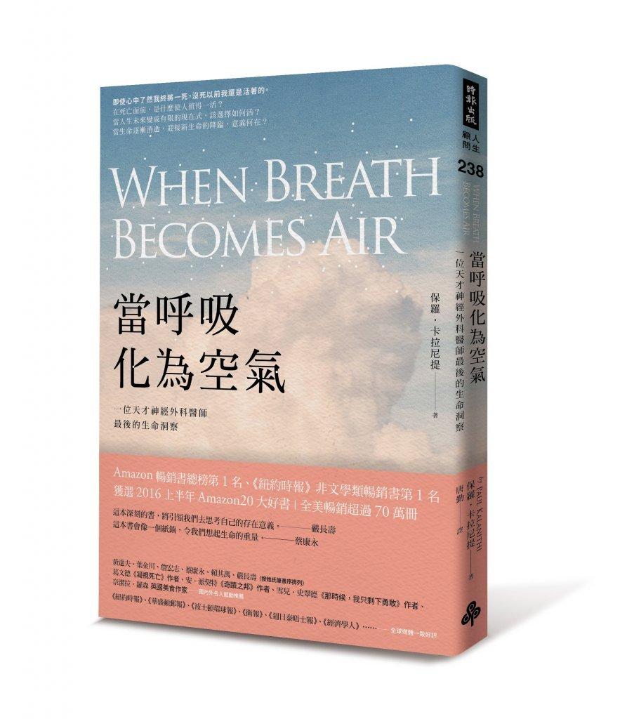 時報出版《當呼吸化為空氣》