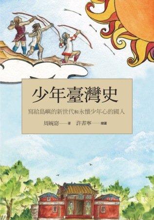 【Sama記事本】給青少年的台灣歷史相關書籍推薦
