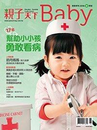2016-06-15 親子天下Baby14期