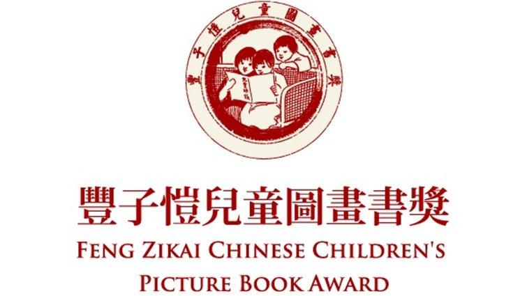 第二屆豐子愷兒童圖畫書獎得獎作品