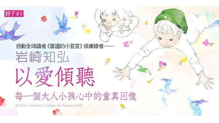岩崎知弘畫出每一個大人小孩心中永遠的經典童話