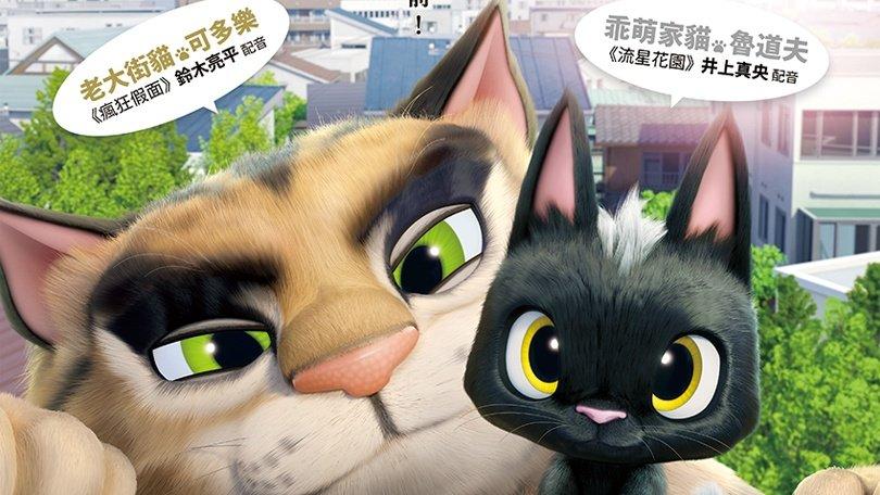 日本最萌暢銷百萬國民童書《黑貓魯道夫》改編動畫電影,2/3溫暖上映!