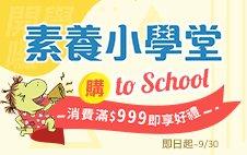 【 素養小學堂,開學囉~】暖身套書、必備好物超值66折起!