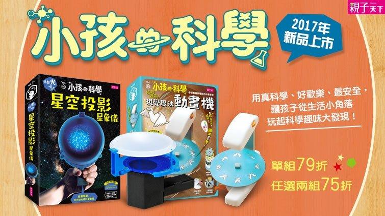 張輝誠:推薦《小孩的科學》之〈視覺魔法動畫機〉和〈星空投影星象儀〉