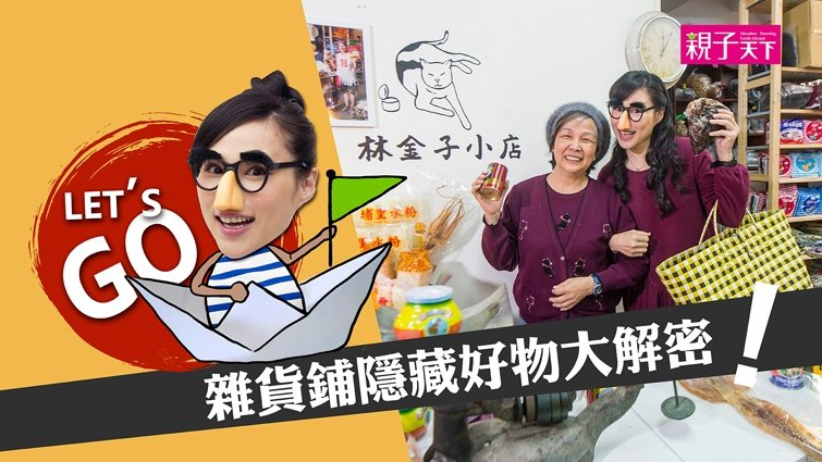 【媽媽 Let's Go】宅女小紅╳林金子小店:雜貨鋪隱藏好物大解密