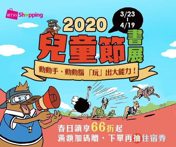 2020兒童節書展