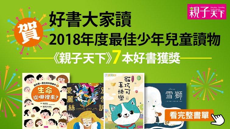 《親子天下》7書榮獲「好書大家讀」2018年度最佳少年兒童讀物!