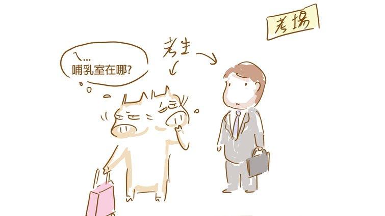 小劉醫師:曾經為母乳做過的瘋狂傻事