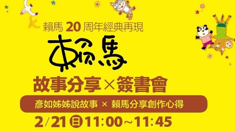 【賴馬】20周年經典再現:新書分享X簽書會(2016台北國際書展,親子天下唯一簽書會)