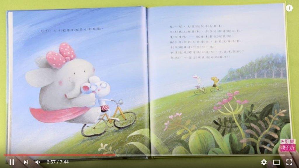 【親子天下故事時間】短耳兔與小象莎莎