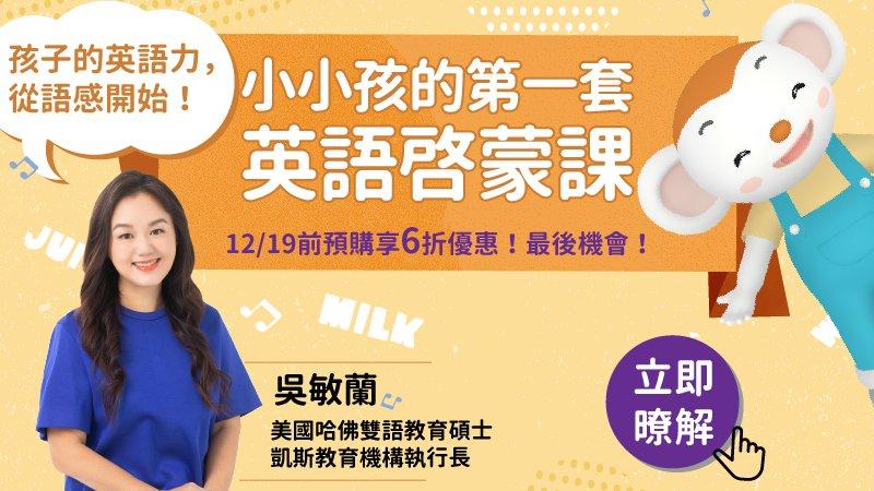 最後機會!12/19(四)前預購享6折優惠價!