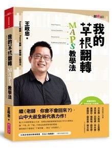 親子天下出版《我的草根翻轉──MAPS教學法》