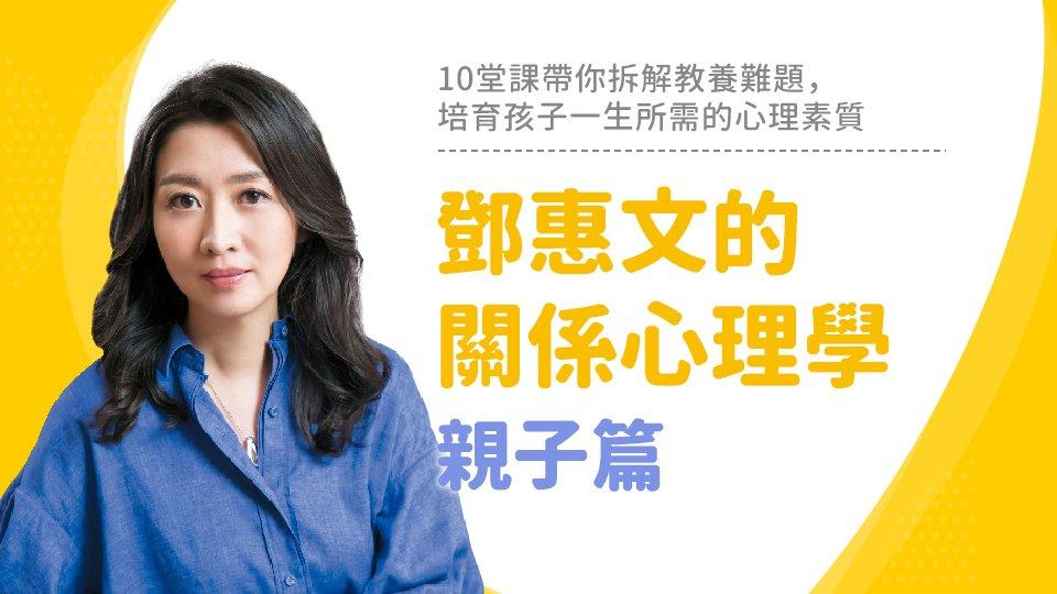 鄧惠文的關係心理學:親子篇