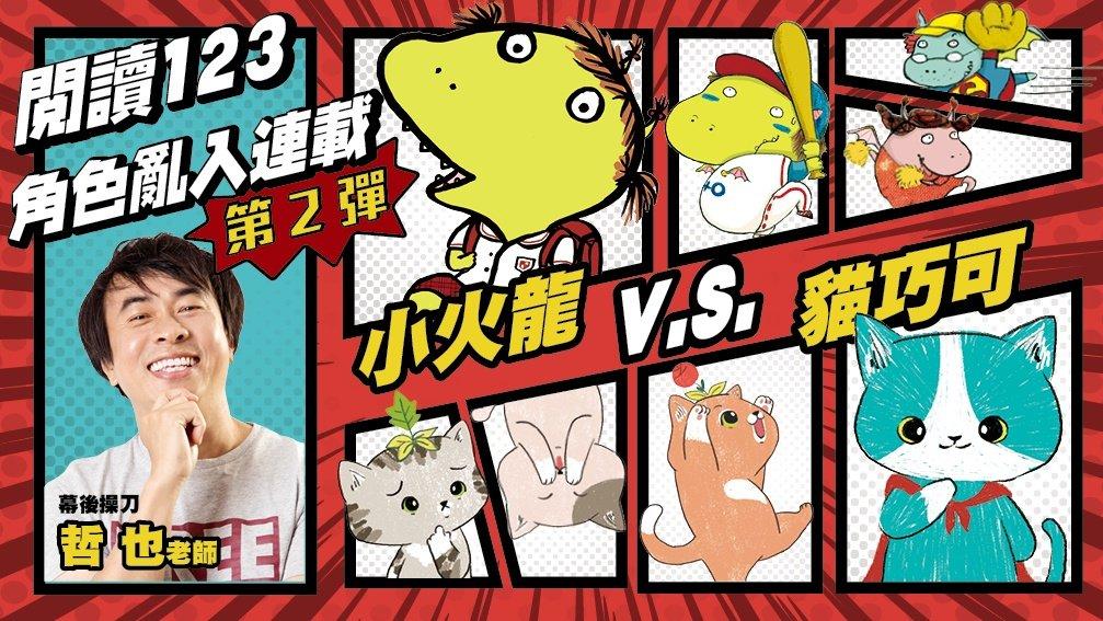 【閱讀123角色亂入連載】妖怪小學放大假第二彈