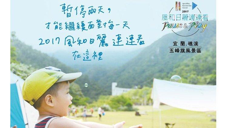第三屆『風和日麗連連看』品牌音樂節 Pause & Play