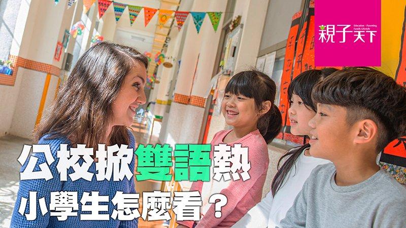 全台吹雙語國際教育熱,首批雙語實驗小學生怎麼看|親子天下