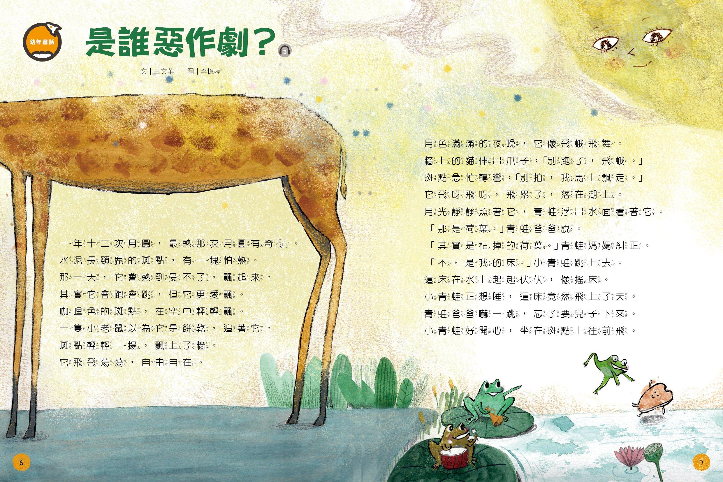 【小行星幼兒誌】幼年童話:是誰惡作劇?