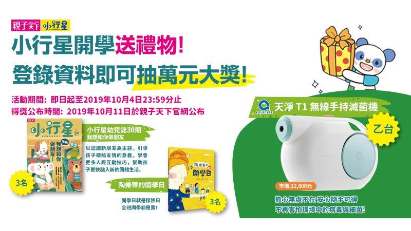 2019《小行星幼兒誌》開學送禮物─中獎名單公告