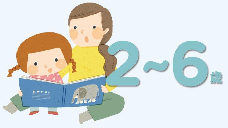 分齡教戰:2~6歲 繪本共讀愈早開始 詞彙量比同齡多