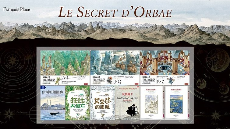 【童書大師系列】穿梭時空,重返童年的幻想世界:法蘭斯瓦.普拉斯(François Place)