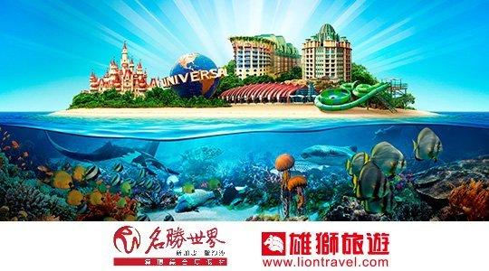 新加坡聖淘沙名勝世界,感受不同玩法吧!