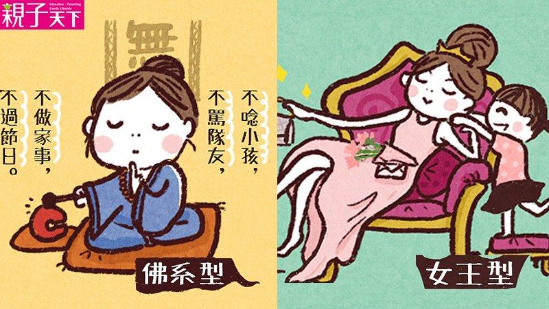 【測驗】放養或教養?妳是哪種教養風格的媽媽?