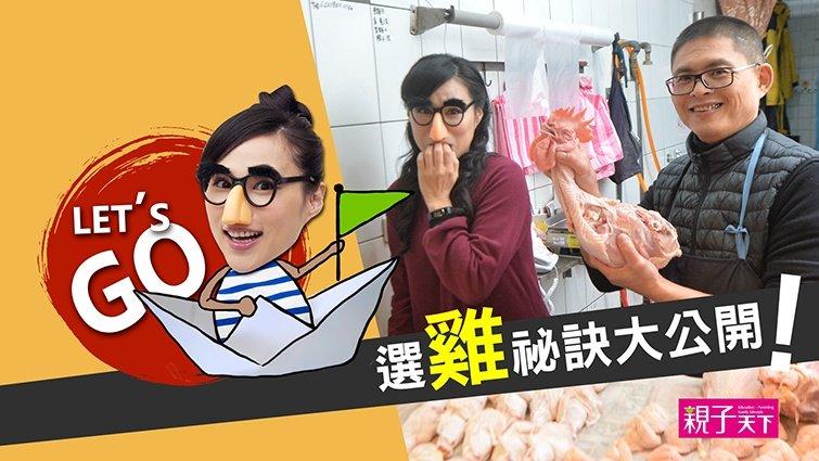 【媽媽 Let's Go】宅女小紅╳台東脫線雞:選雞祕訣大公開