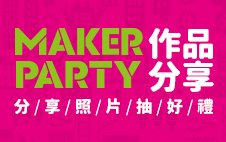 【來分享】MAKER PARTY照片