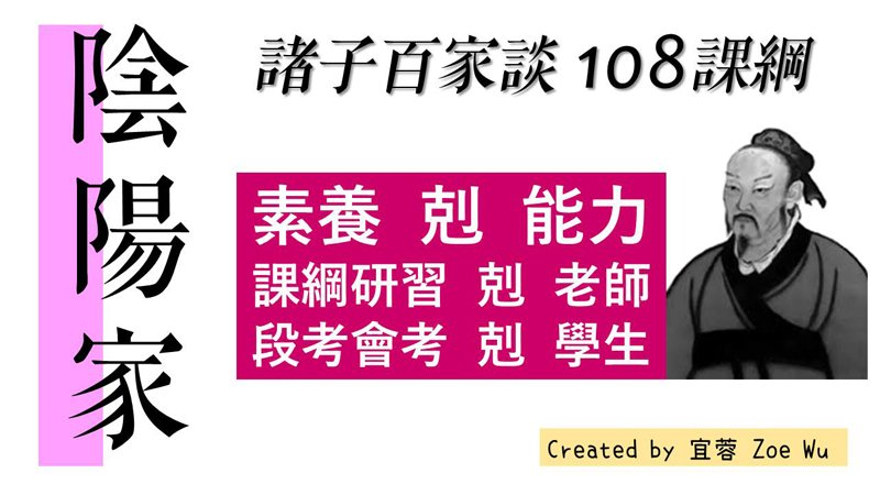 國中老師的「翻譯蒟蒻」!6張圖看諸子百家談108課綱