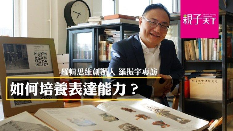 專訪羅輯思維創辦人羅振宇:如何培養表達能力?