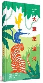 「親子天下閱讀頻道」台北國際書展童書推薦(上)