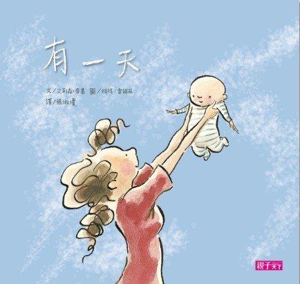 母親節快樂!有笑、有淚,更有愛,繪本裡的媽媽書