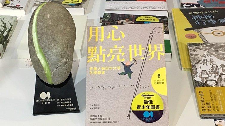 《用心點亮世界》榮獲2017Openbook最佳青少年圖書獎!